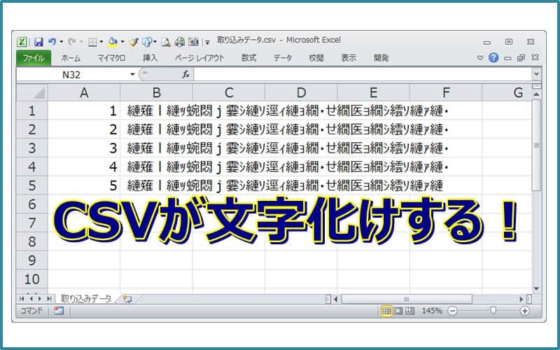 【エクセル】この方法だとCSV取り込みでも文字化けしません!