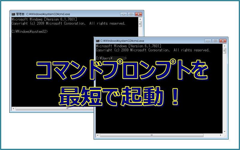 【Windows】コマンドプロンプトを最短で起動できるショートカット