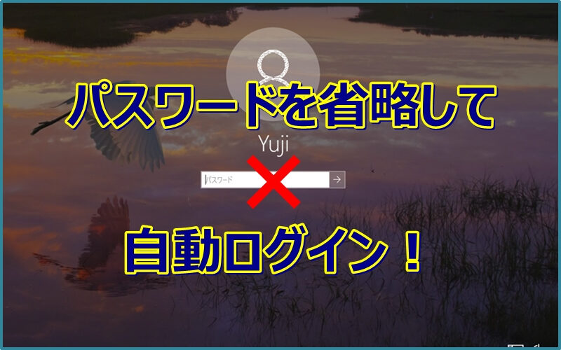 【Windows】パスワード省略で自動ログインしたい!