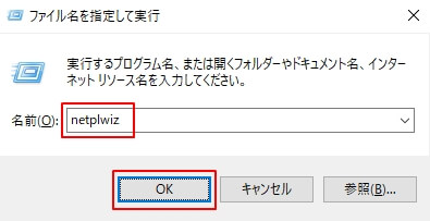 パスワードの入力を省略して、自動ログイン(サインイン)する方法