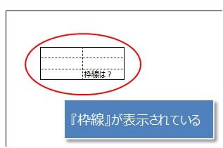 印刷プレビューで枠線が表示された