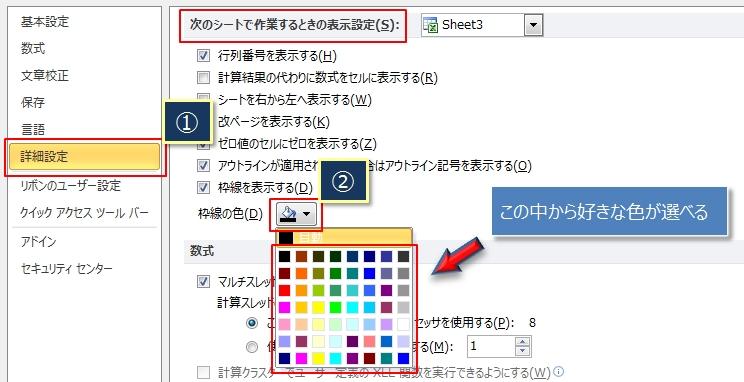 エクセルの枠線の色をオプションから変更する