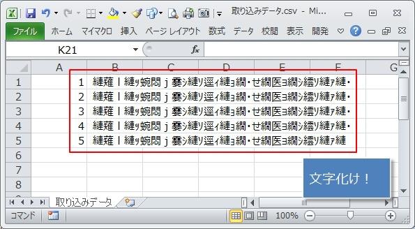 CSVのダブルクリックでエクセルが文字化けする