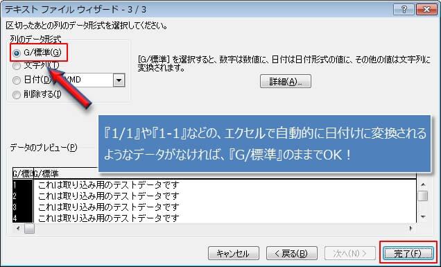 CSVファイルをエクセルでデーター取り込みする