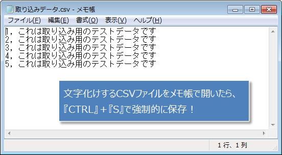 メモ帳でUTF-8コードをBOM付きで保存する
