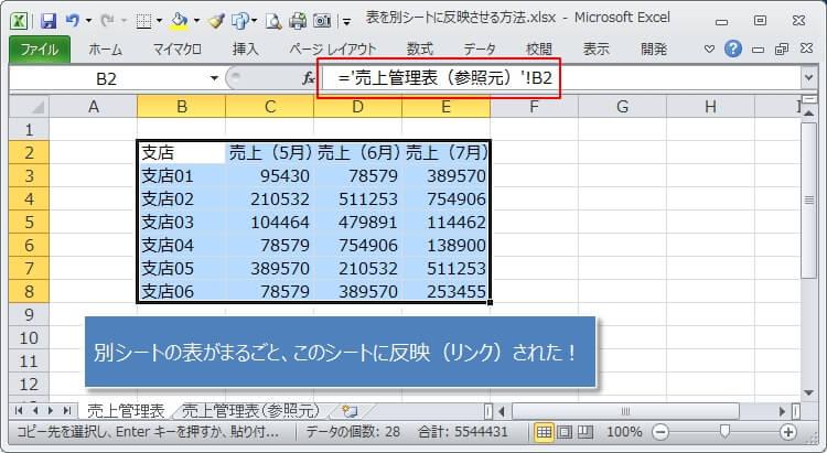 エクセルの表を別シートに反映(リンク)させる