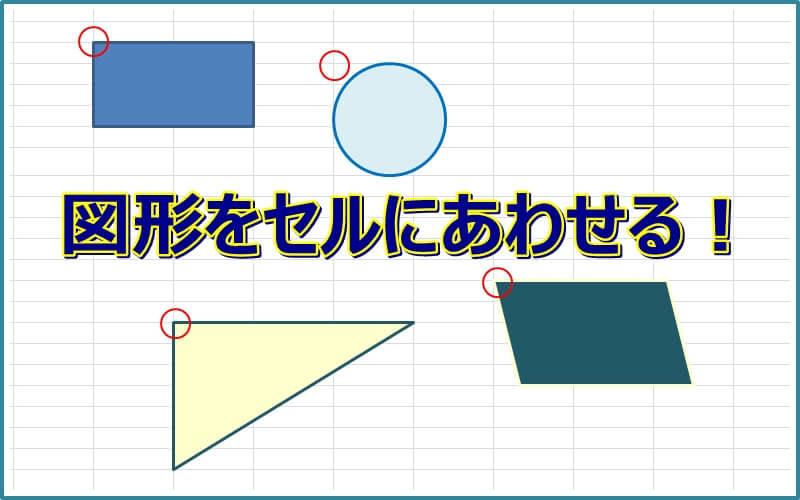エクセルの図形をセルに合わせる