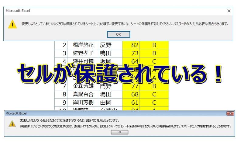 【エクセル】変更しようとしているセルまたはグラフは保護されている