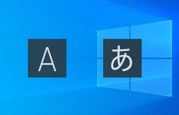 日本語入力の切り替えで表示される「A」や「あ」