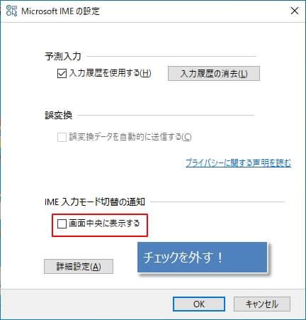 日本語入力モードの切り替えで表示される『A』や『あ』を消す