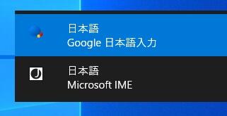使用できる日本語入力を表示させる
