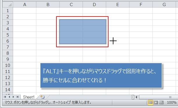 新規に図形を作った時にセル(枠線)に合わせる