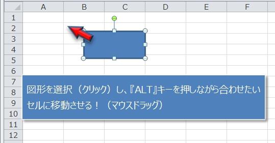 既に作成済の図形をセル(枠線)に合わせる