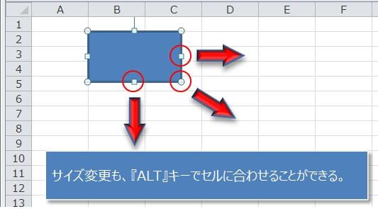 エクセルの図形のサイズをセル(枠線)に合わせる