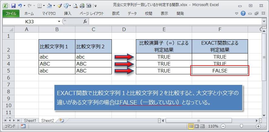 EXACT関数は大文字/小文字も区別して文字列比較する