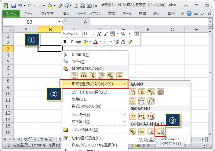 エクセルの表をリンク図として別シートに反映させる