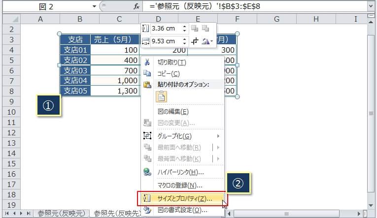 リンク図の表を移動できないように固定する方法