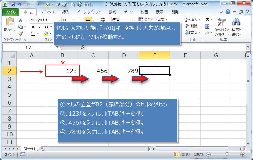 セルに文字や数字を入力してTABキーで確定させる