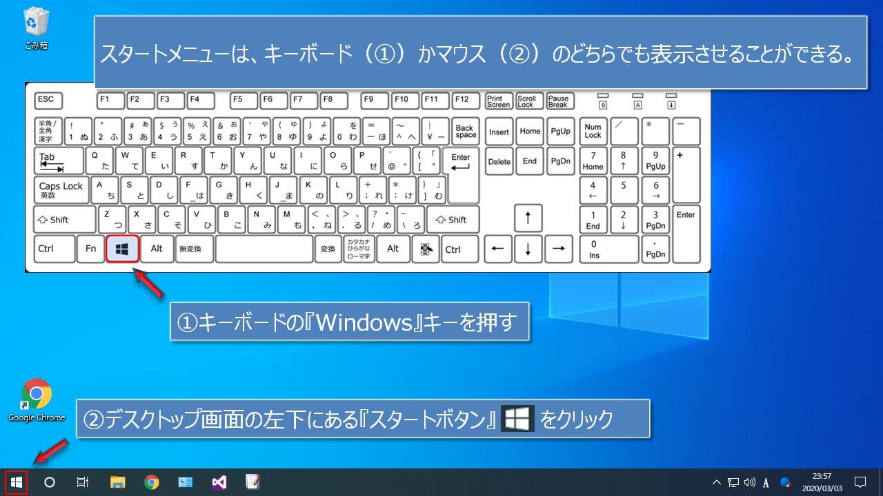 Windows10/Windows7でスタートメニューからエクセルを起動する