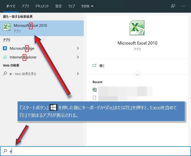 Windows10でWindowsの検索からエクセルを起動する