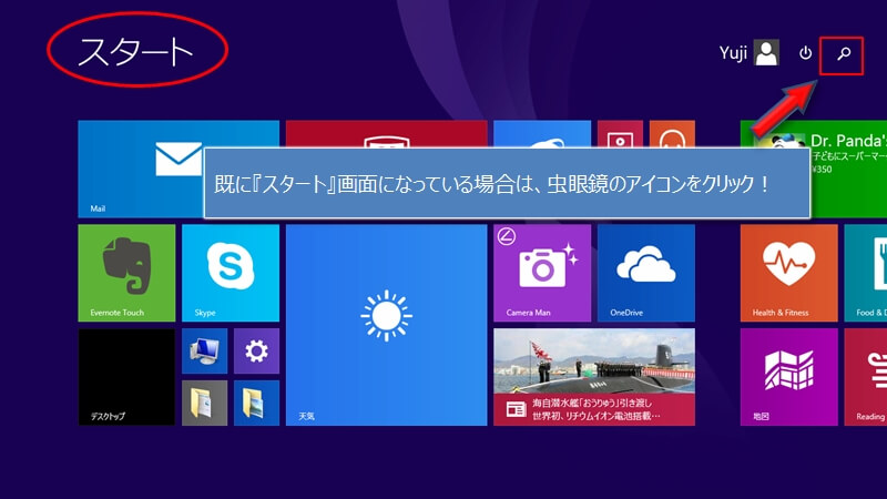 Windows8.1でWindowsの検索からエクセルを起動する