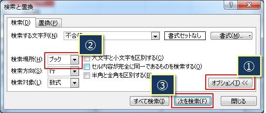 エクセルでブックの中を検索する操作