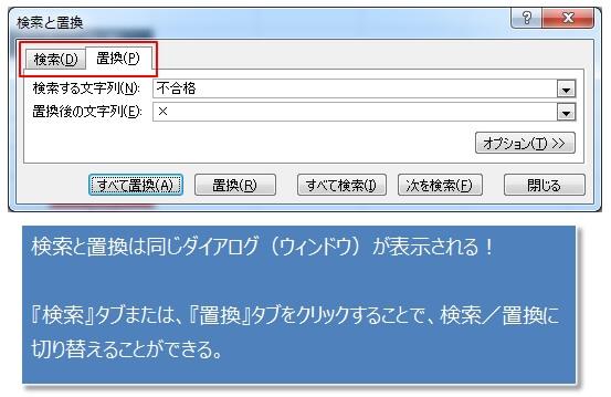 エクセルの検索と置換は同じダイアログ