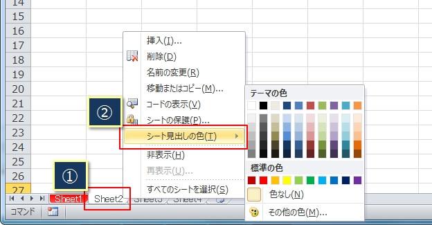 シート見出し(タブ)の色を変更(マウス右クリック)