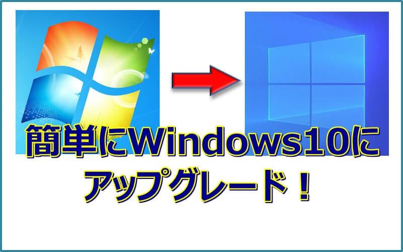 Windows10へ簡単にアップグレードしたい!