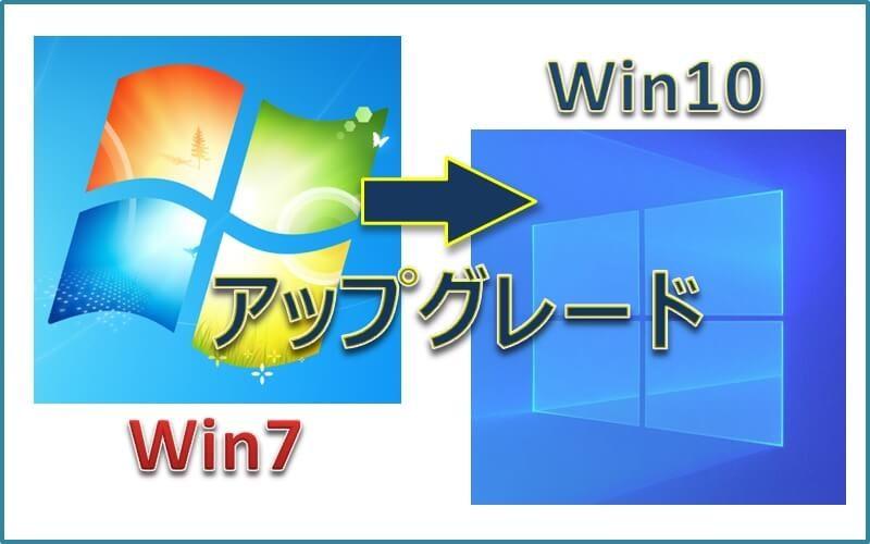 windows7からwindows10