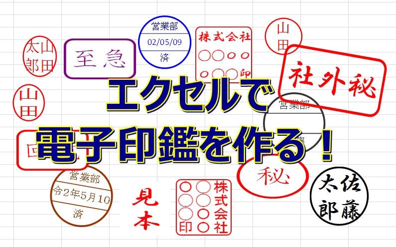 【エクセル】電子印鑑の作り方をわかりやすく解説します!