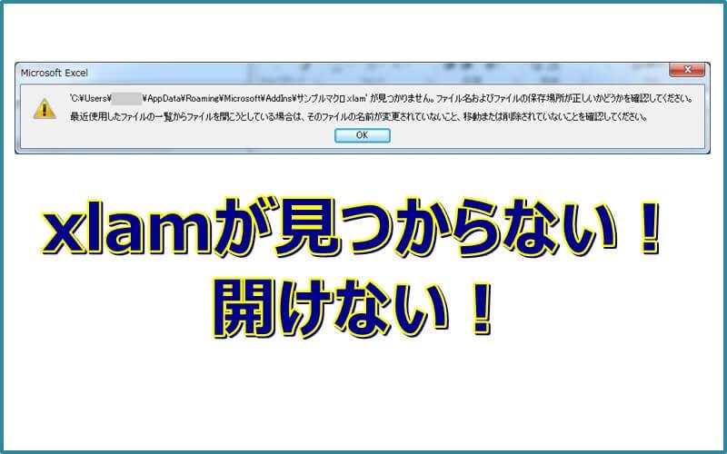 【エクセル】『xlamが見つかりません』となって開けない!