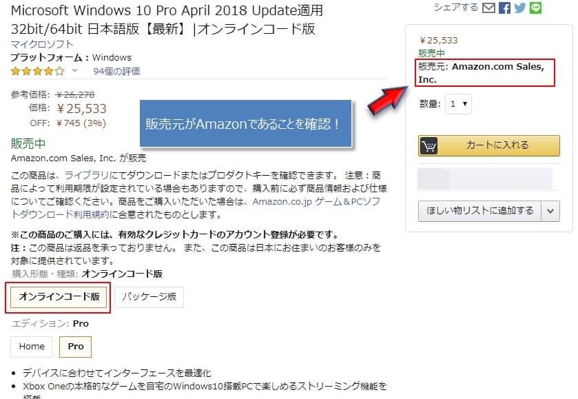 Amazonで購入したWindows10 Professional オンラインコード版
