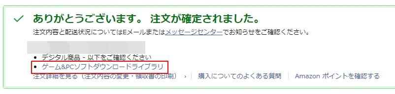 Amazonで購入したWindows10 Professional オンラインコード版のプロダクトキーを確認する