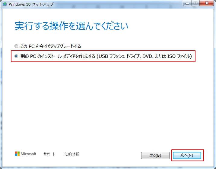 Windows10のアップグレード用ISOフィアルをダウンロードする