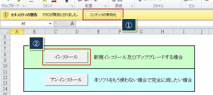 『Excel電子印鑑』(フリーソフト)をインストール