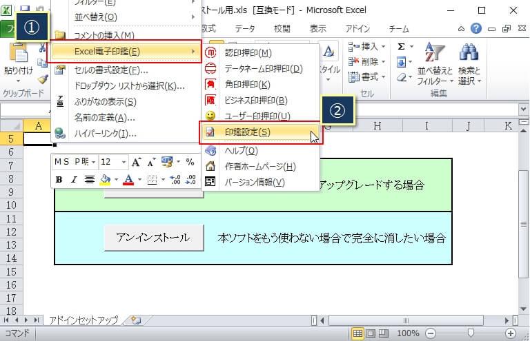 『Excel電子印鑑』(フリーソフト)の設定(リボンに追加)