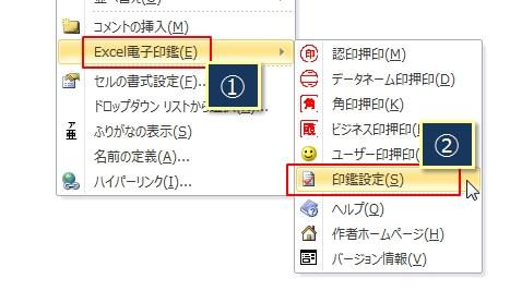 Excel電子印鑑で印鑑を作る