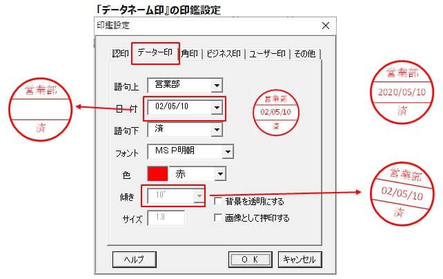 『Excel電子印鑑』(フリーソフト)の機能/作成できる印鑑の種類
