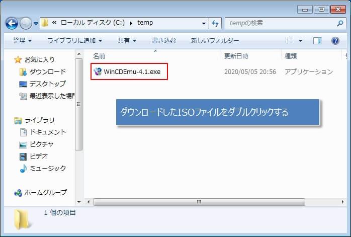 ISOイメージファイルをマウントできるWinCDEmuをインストールする