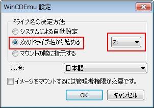 WinCDEmuでISOファイルをマウントする時のドライブを指定する