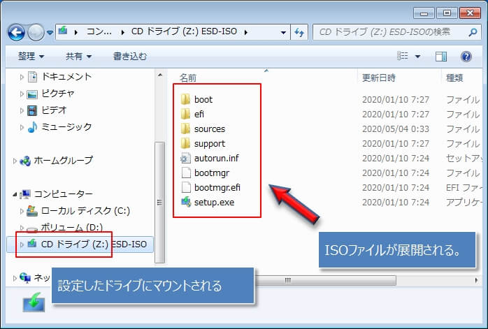 ISOイメージファイルをマウントしてみる