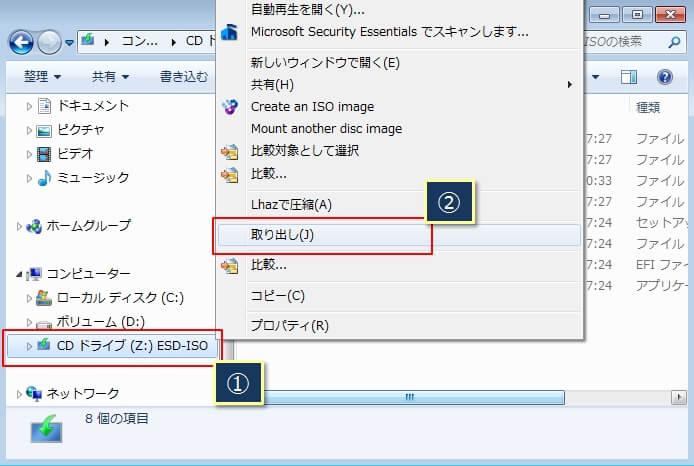 ISOイメージファイルをアンマウントしてみる