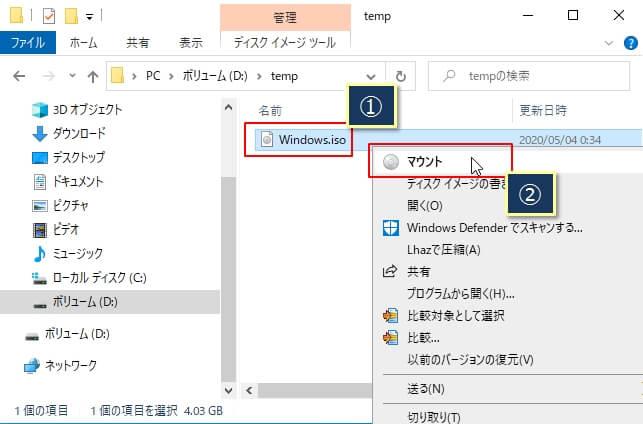 Windows8.1、10でISOイメージファイルをマウントする方法