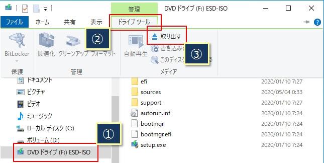 Windows8.1、10でISOイメージファイルをアンマウントする方法