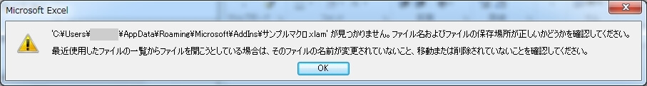 エクセルを起動すると、『xlamが見つかりません』となってエラーになる