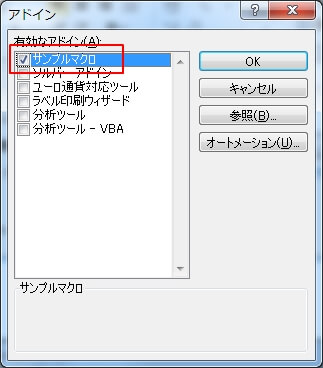 開かないxlamファイルを無効化する