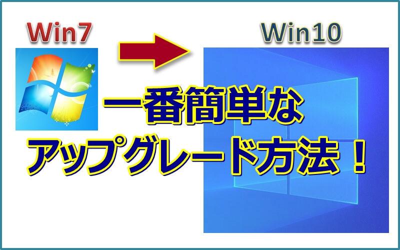 Windows10に一番簡単にアップグレードできる方法