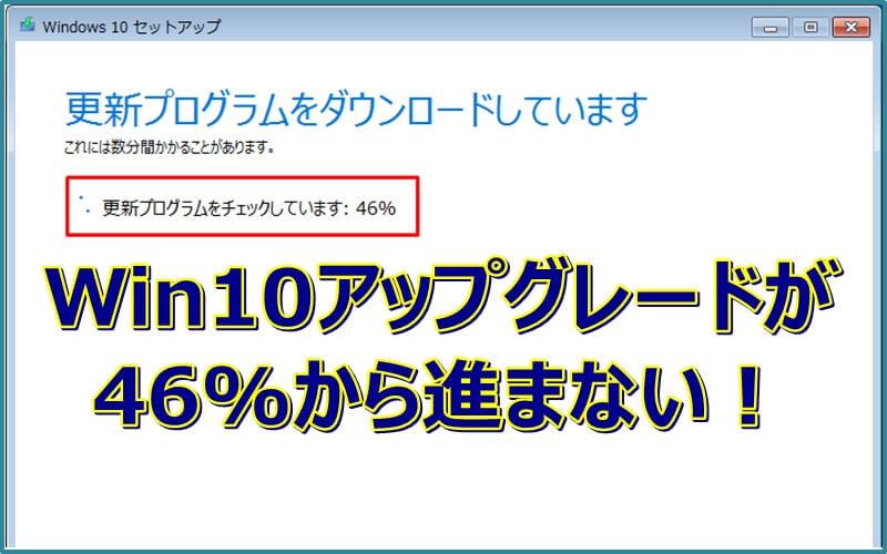 Windows10アップグレードが46%で止まる時の回避策!