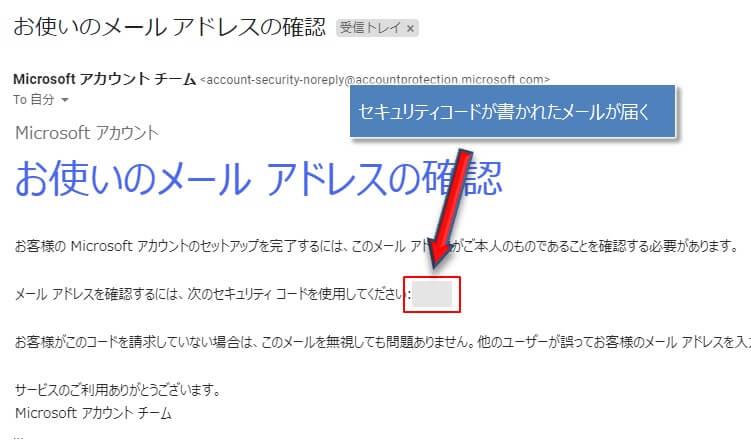無料オフィスを使うためにマイクロソフトのアカウント作成する